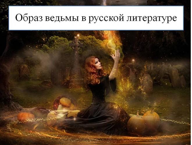 vedma_ruslit001