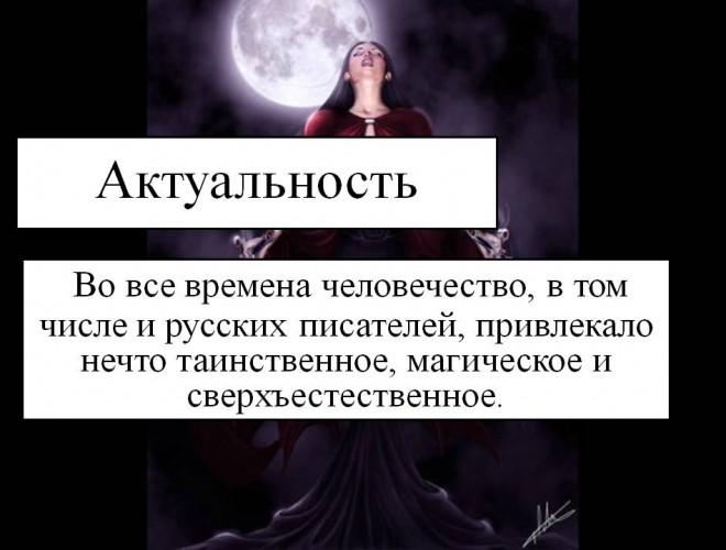 vedma_ruslit002