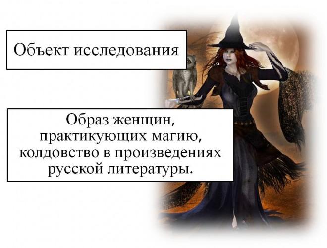 vedma_ruslit004