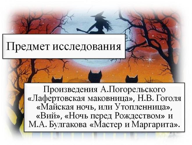 vedma_ruslit005