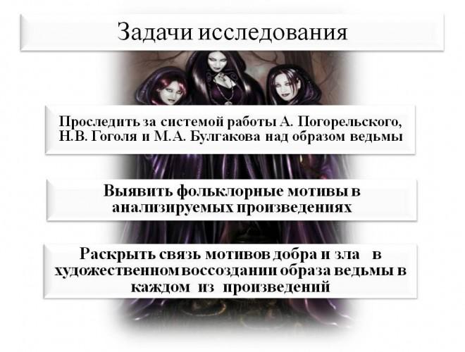 vedma_ruslit006