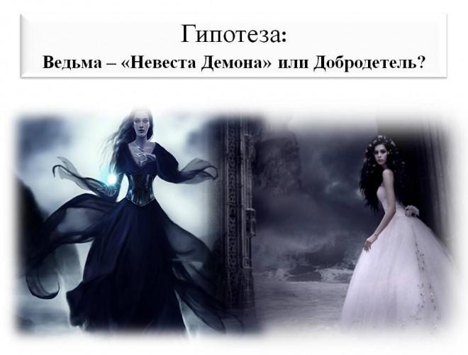 vedma_ruslit008