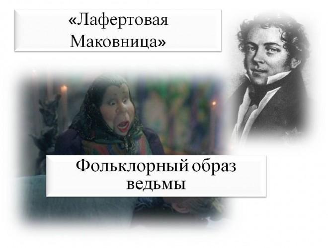 vedma_ruslit010