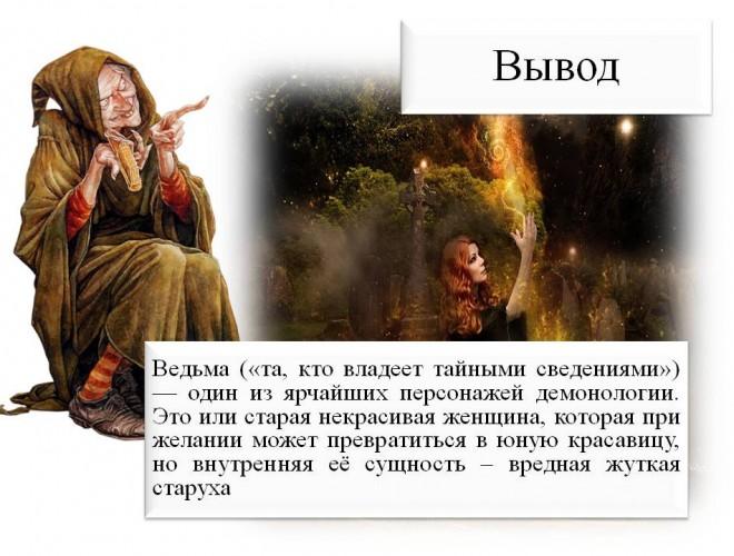 vedma_ruslit013