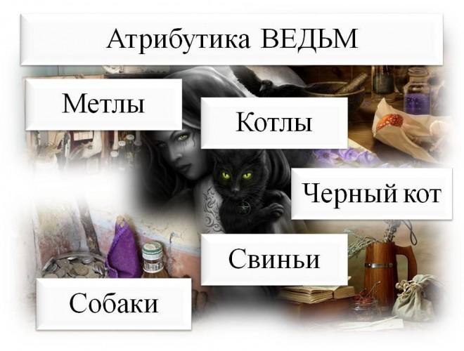 vedma_ruslit014
