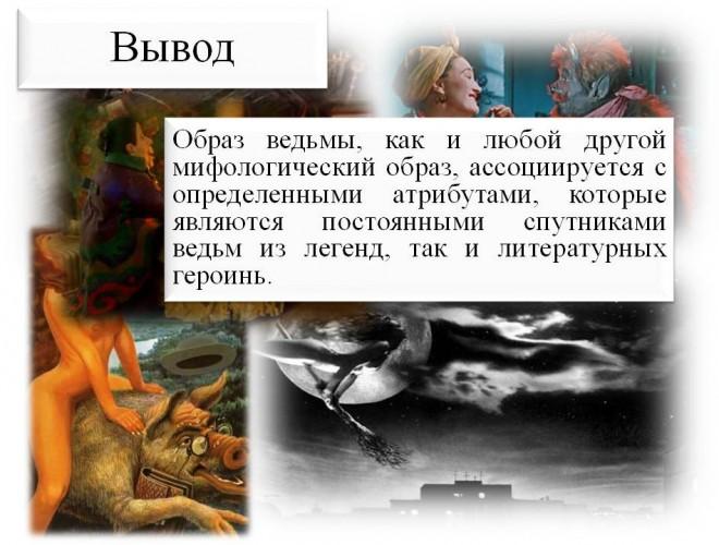 vedma_ruslit015