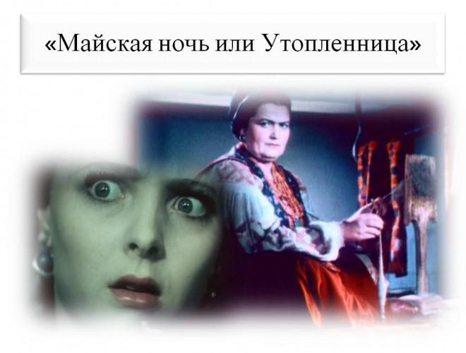 vedma_ruslit017