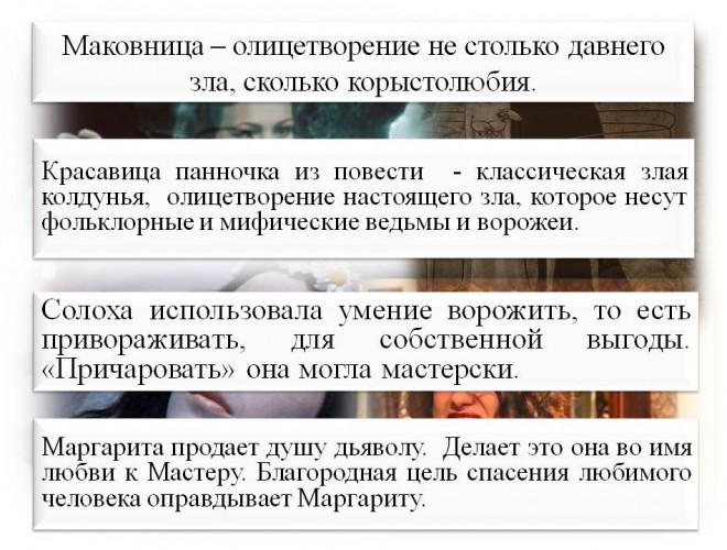 vedma_ruslit021