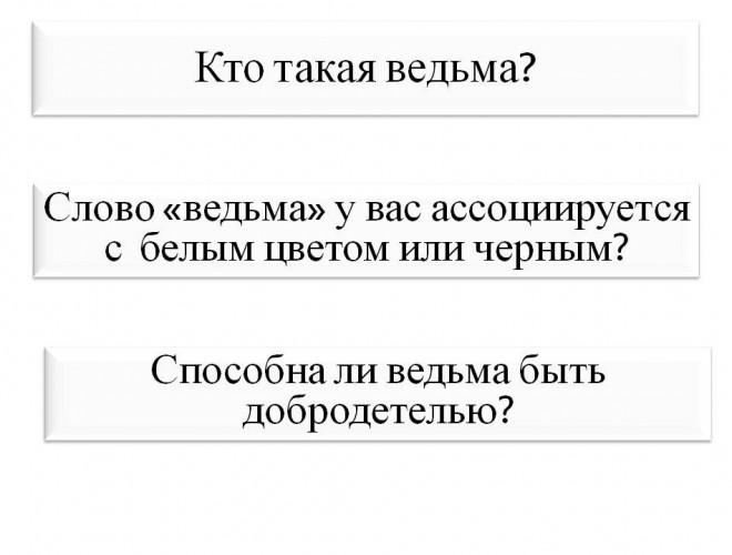 vedma_ruslit022