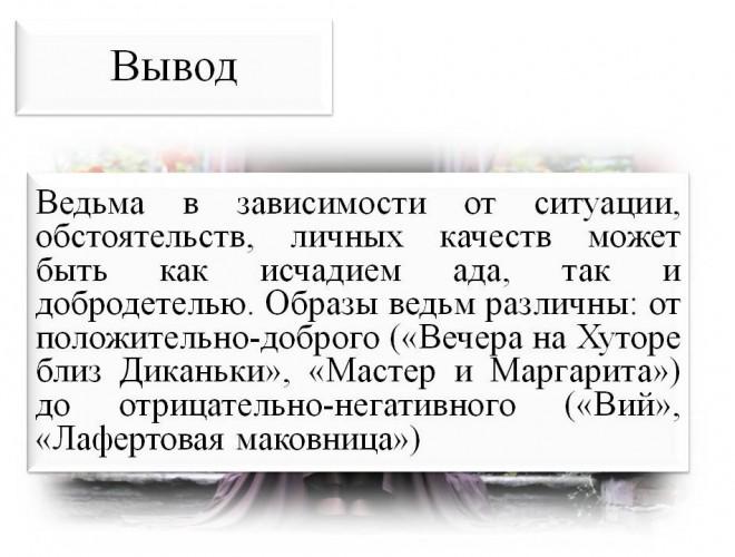 vedma_ruslit025