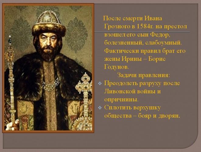 BorisGodunov-02