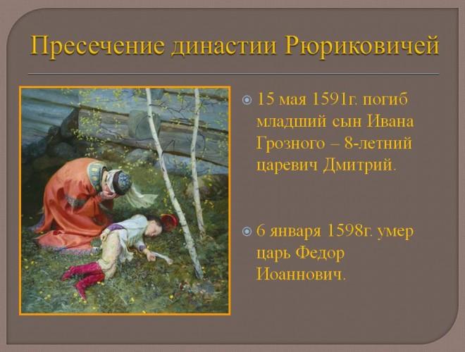 BorisGodunov-04