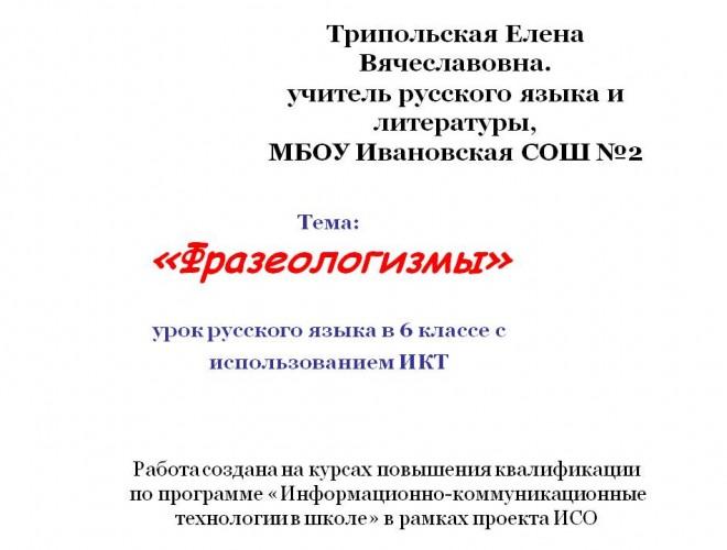 Tripolskaya_read_me01