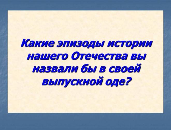 VospOTsarskomSele22