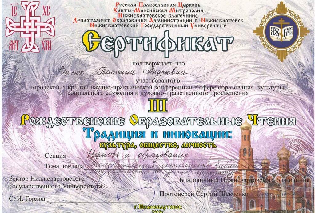 Rozhdestvenskie-chteniya