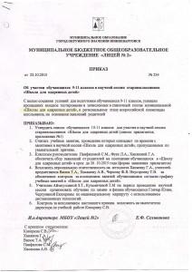 prikaz_po_odarennym_detyam_01