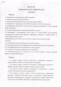 protocol01_1