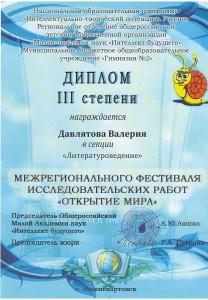 Давлятова-Валерия