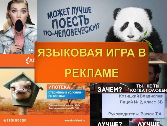 kozickij-vlad-licej-2-01