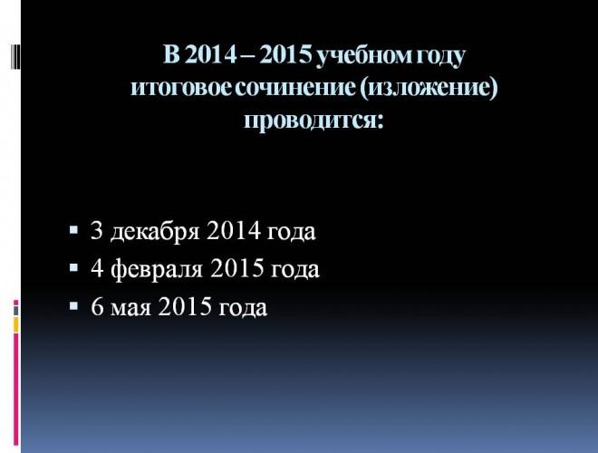 itogovoe_sochinenie_po_literature_narushevich_v_g_02