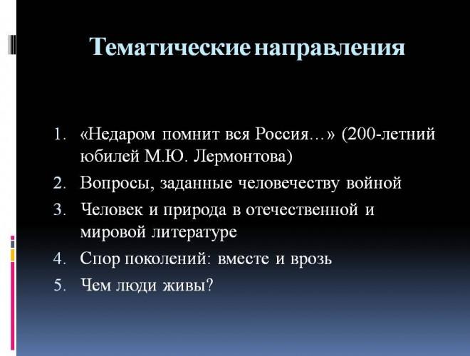 itogovoe_sochinenie_po_literature_narushevich_v_g_03