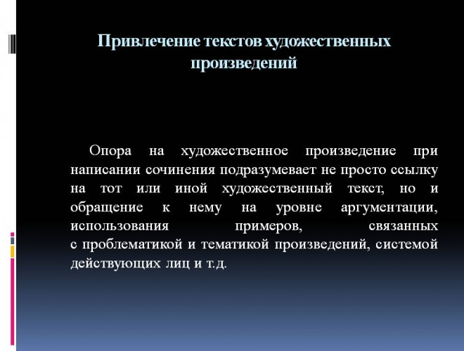 itogovoe_sochinenie_po_literature_narushevich_v_g_04