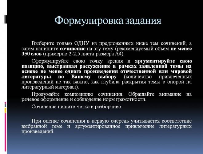 itogovoe_sochinenie_po_literature_narushevich_v_g_06