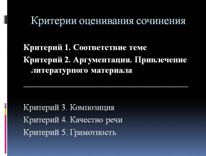 itogovoe_sochinenie_po_literature_narushevich_v_g_07