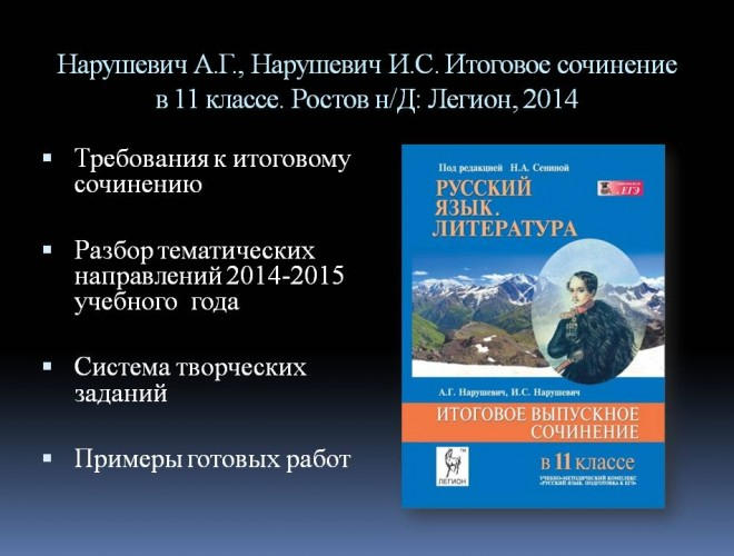 itogovoe_sochinenie_po_literature_narushevich_v_g_09