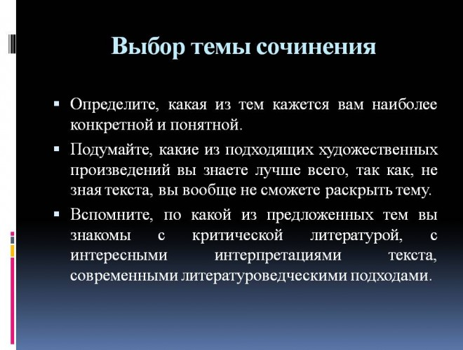itogovoe_sochinenie_po_literature_narushevich_v_g_10