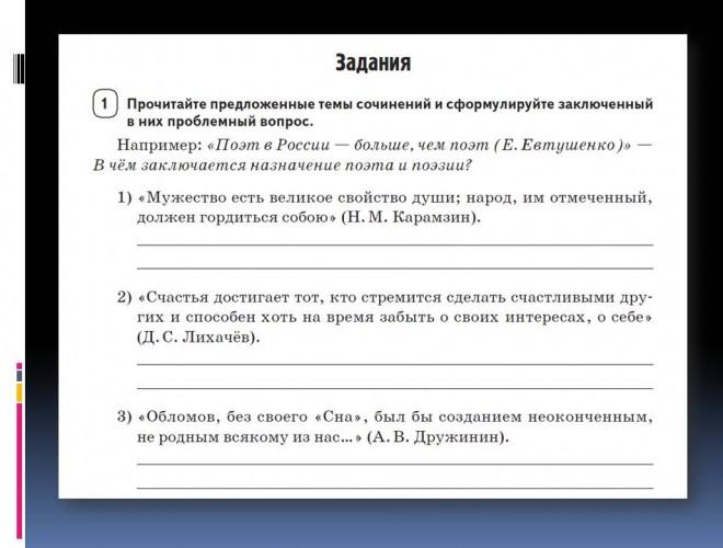 itogovoe_sochinenie_po_literature_narushevich_v_g_16