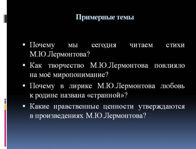 itogovoe_sochinenie_po_literature_narushevich_v_g_19