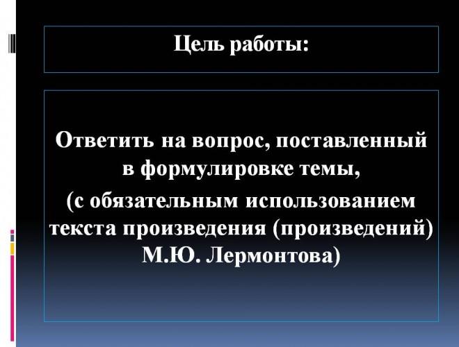 itogovoe_sochinenie_po_literature_narushevich_v_g_20