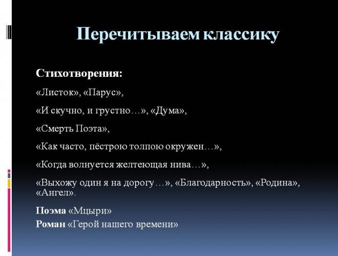 itogovoe_sochinenie_po_literature_narushevich_v_g_21