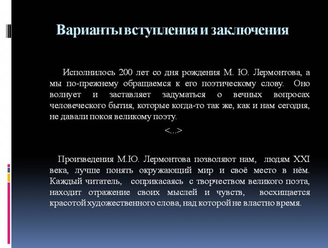 itogovoe_sochinenie_po_literature_narushevich_v_g_22