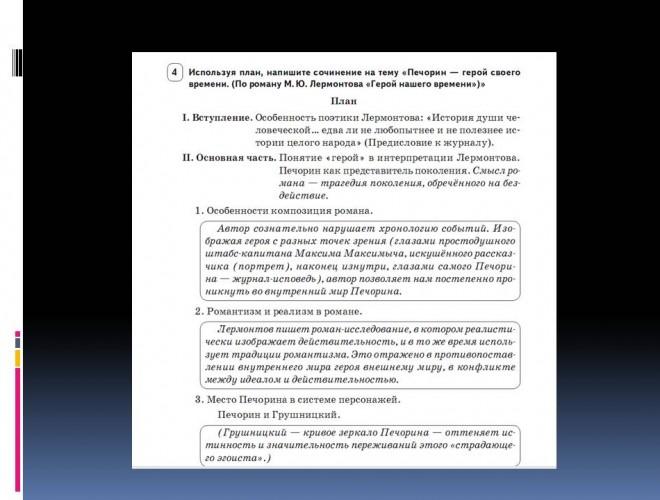 itogovoe_sochinenie_po_literature_narushevich_v_g_23