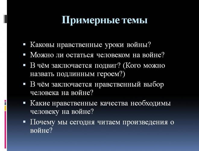 itogovoe_sochinenie_po_literature_narushevich_v_g_25