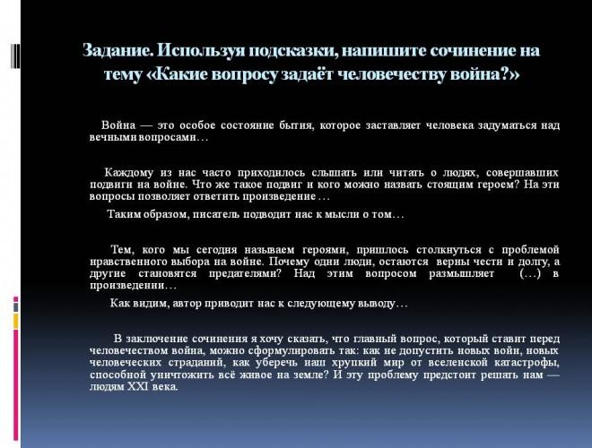 itogovoe_sochinenie_po_literature_narushevich_v_g_27
