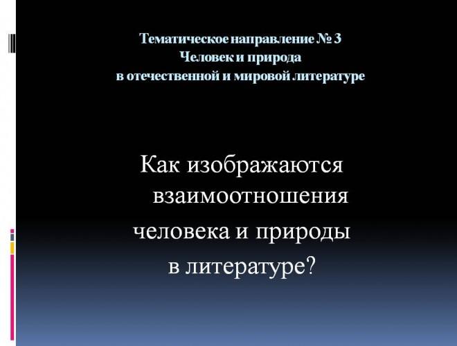 itogovoe_sochinenie_po_literature_narushevich_v_g_28
