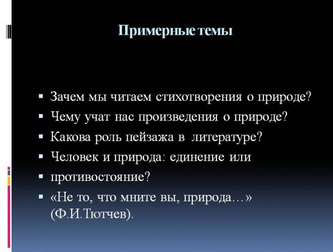 itogovoe_sochinenie_po_literature_narushevich_v_g_29