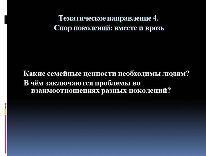 itogovoe_sochinenie_po_literature_narushevich_v_g_33