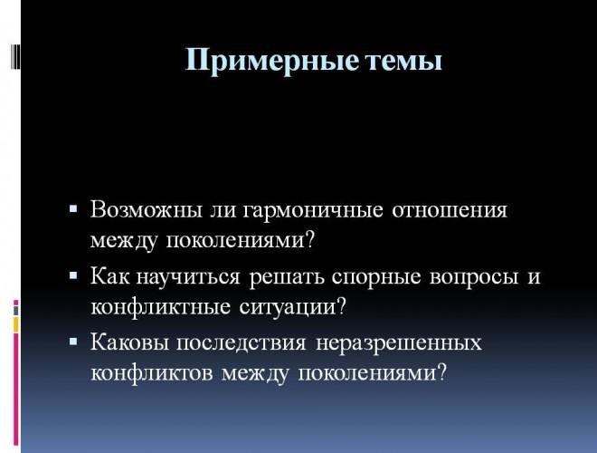 itogovoe_sochinenie_po_literature_narushevich_v_g_34