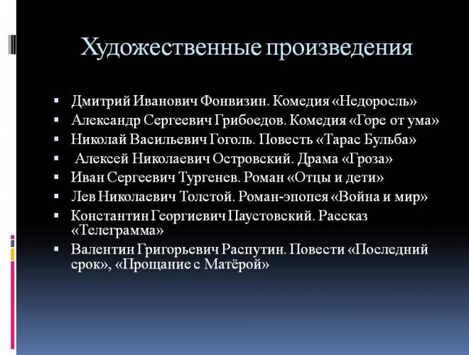 itogovoe_sochinenie_po_literature_narushevich_v_g_35