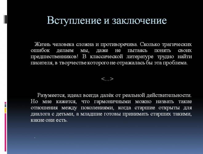 itogovoe_sochinenie_po_literature_narushevich_v_g_36