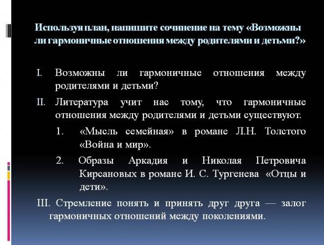 itogovoe_sochinenie_po_literature_narushevich_v_g_37