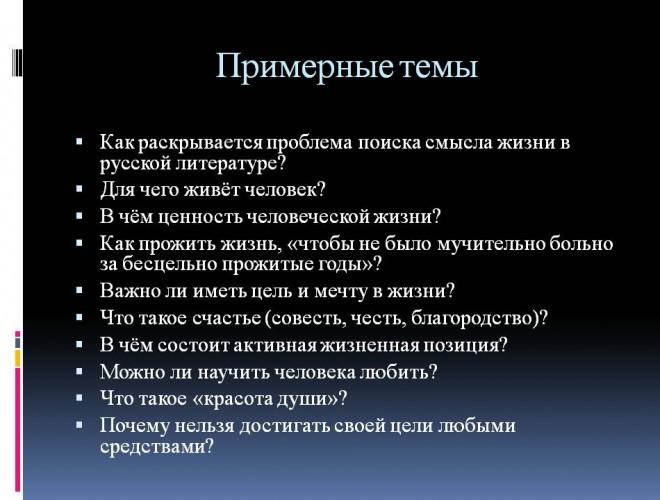 itogovoe_sochinenie_po_literature_narushevich_v_g_42