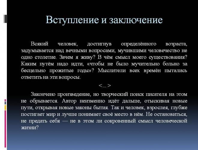 itogovoe_sochinenie_po_literature_narushevich_v_g_43