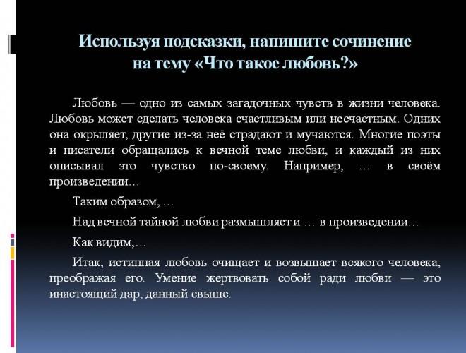 itogovoe_sochinenie_po_literature_narushevich_v_g_44