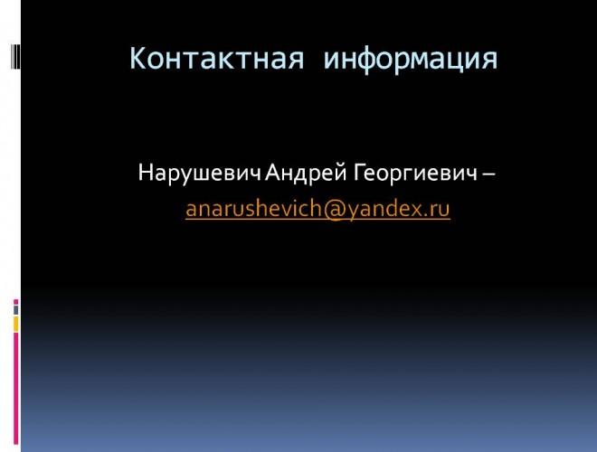 itogovoe_sochinenie_po_literature_narushevich_v_g_45