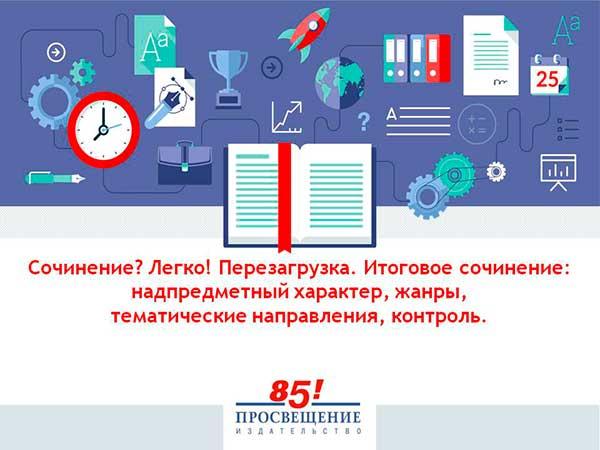 itogovoe_sochinenie_sochinenie_legko_perezagruzka
